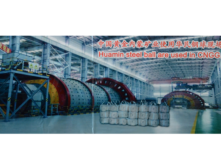 Application in China Gold Inner Mongolia mining industry of Huamin Steel Ball